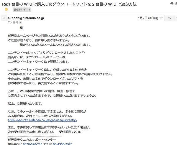 """【豚速報】WiiUは本体を変えると""""DL版のゲームが再ダウンロード出来ない""""ゴミアカウント仕様だった件"""