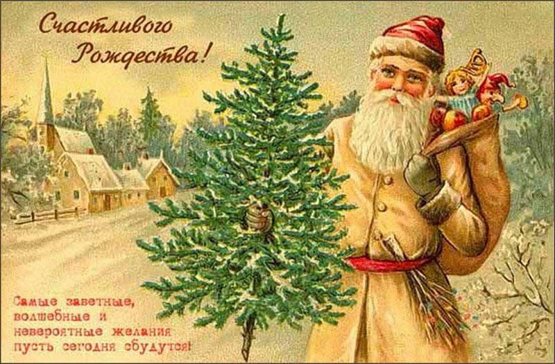 Фотографии стен, с рождеством христовым открытки с поздравлениями ретро