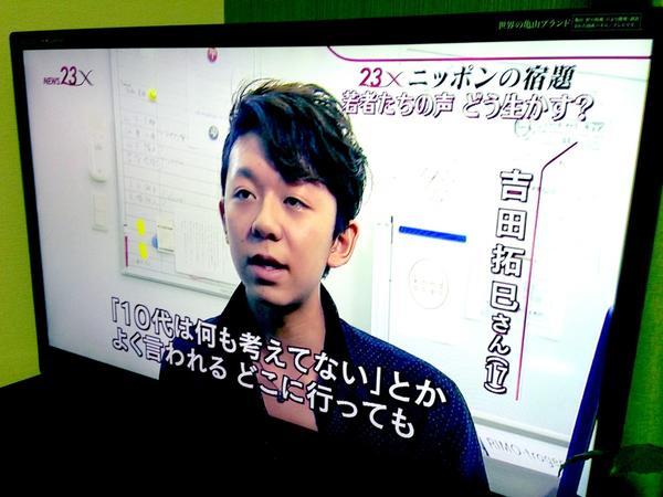 "吉田拓巳 على تويتر: ""TBSのNews..."