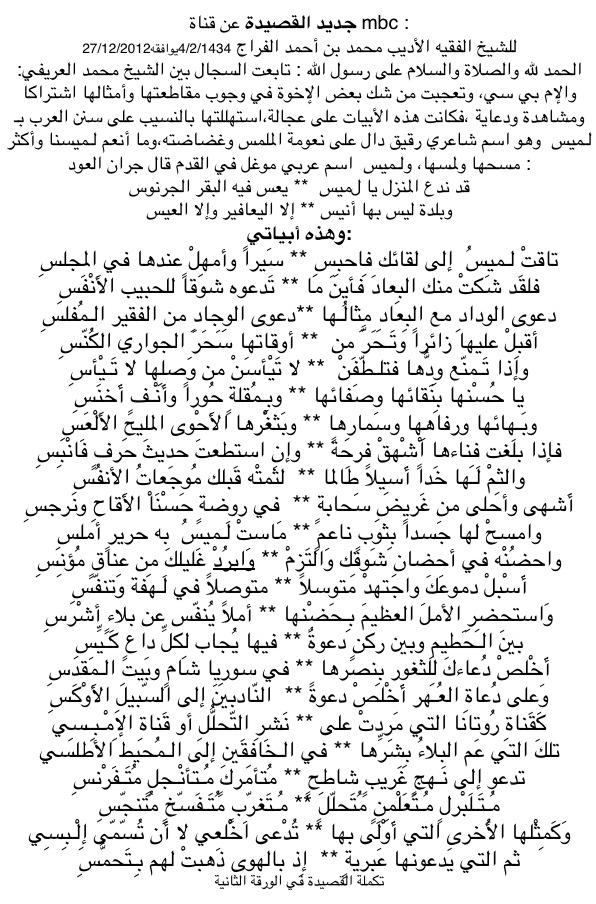 #فساد_mbc A_H590jCMAA1Avo.png: