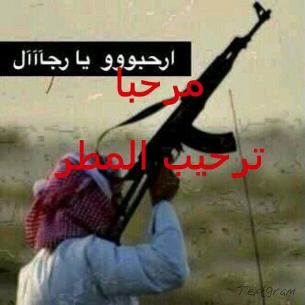 ابيات شعر قصيره On Twitter مرحبا ترحيب المطر Http T Co Dumu1tyv