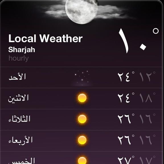 حالياً درجة الحرارة في الشارقة http://t.co/cdUeyBvM