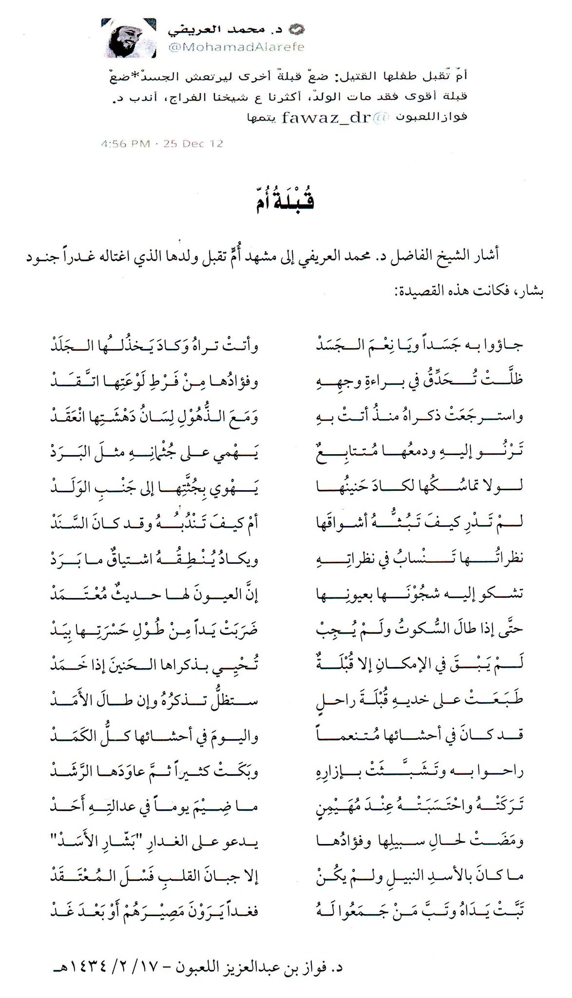 قصيدة..* أم...،،.أُمٍّ بشااار... A_XwrfMCAAAuXHp.jpg: