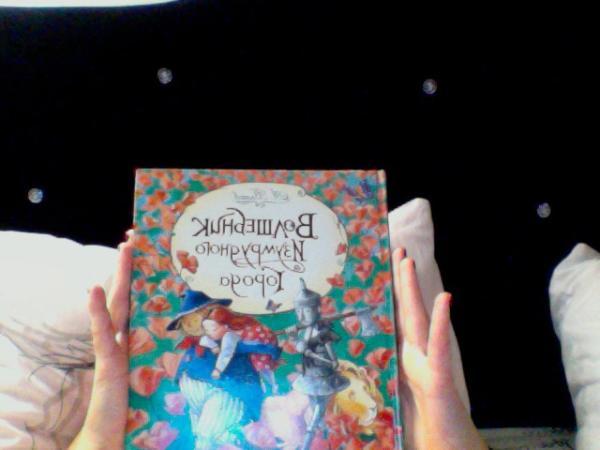 моя первая любимая книга мир в котором я живу