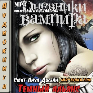 Аудиокнига дневники вампира возвращение тьма наступает
