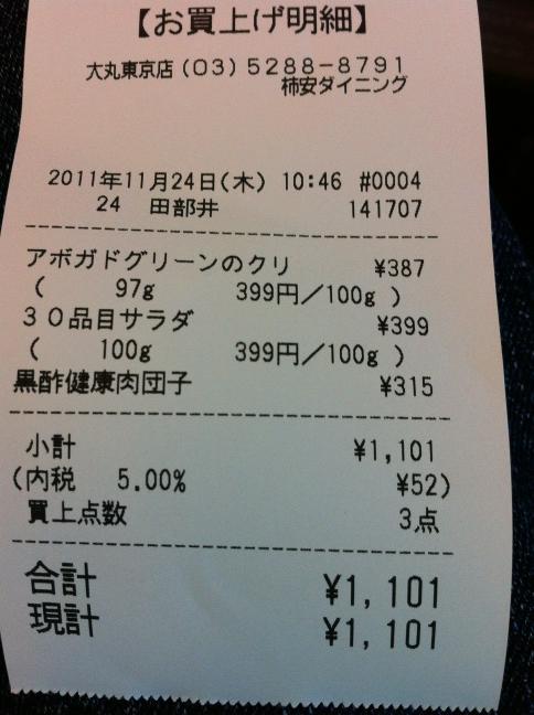 http://twitter.com/itoi_shigesato/status/139529970870517762
