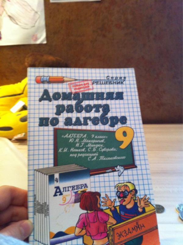 Решебник по алгебре теляковский 9 класс 17 издание