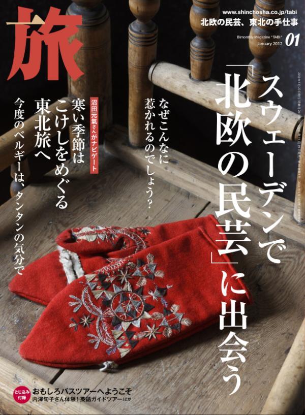 「旅」11月号が編集部に届きました!今号の特集は『スウェーデンで北欧の民芸に出会う』。温かみ溢れる北欧の刺繍や織物を、素敵な写真満載でご紹介します。これからの寒い冬、お部屋を暖かくして読むのにピッタリ♪ 11月19日発売です! http://t.co/yf7O4FA1