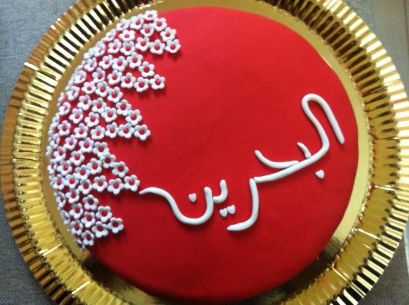 صباح اليوم الوطني لمملكة البحرين 2014/12/16  Af6DryyCEAIBKIB