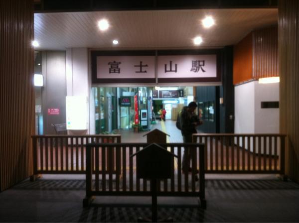 無事、富士山駅に到着しました! http://t.co/AUrqY1UU