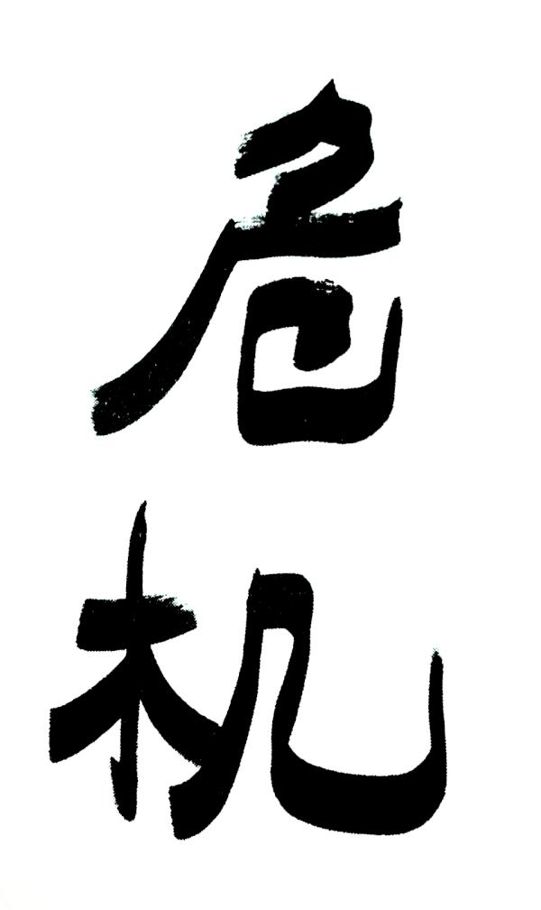 Uday Dandavate On Twitter The Chinese Symbol For Crisis Is