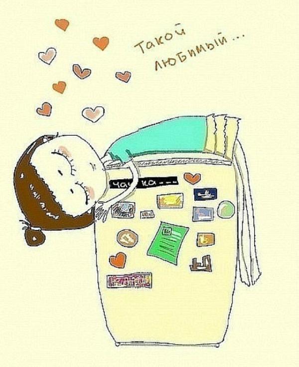 Я люблю холодильник картинки