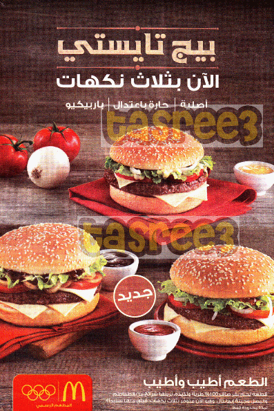 Mcdonalds delivery amman