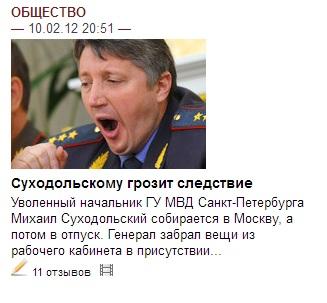 картинки газета псковская правда