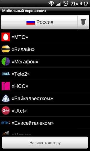 Справочник сотовых телефонов оренбург
