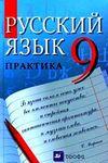 Гдз русскому языку 9 класс 2006 год