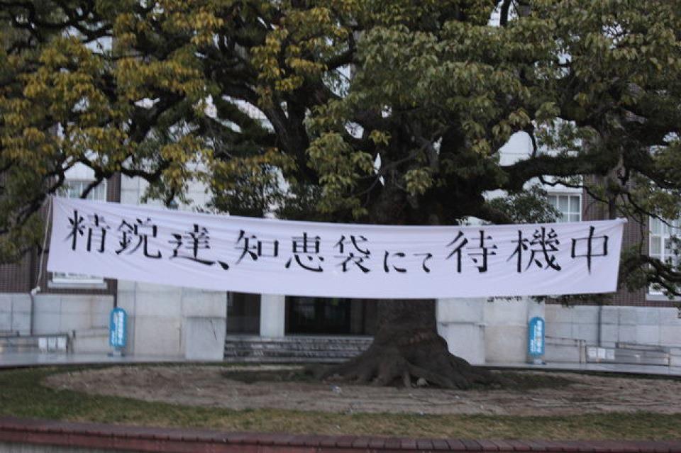 """菊間龍一 on Twitter: """"京大w「精鋭達、知恵袋にて待機中」www http://t.co/nrtJiq5I"""""""