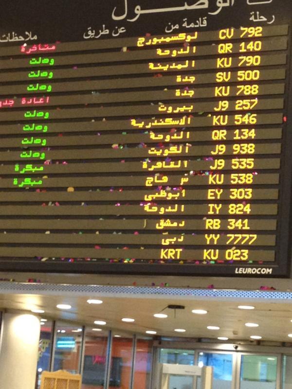 فيروس مخادع ارتفاع لوحة وصول مطار الكويت Dsvdedommel Com