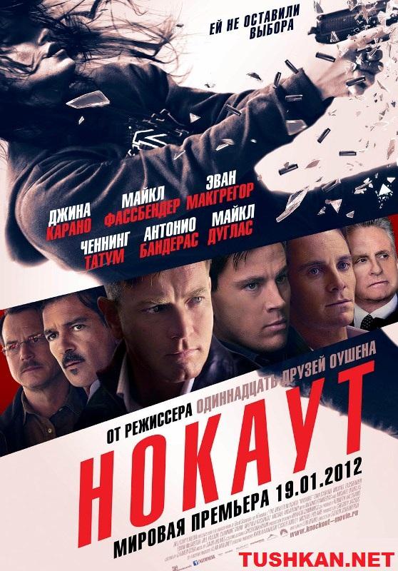 Нокаут фильм 2012 скачать через торрент
