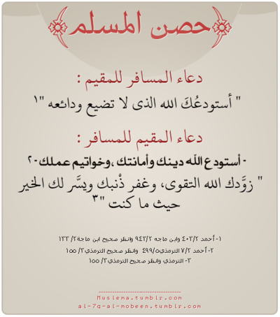 Khair Tweet On Twitter دعاء المسافر للمقيم ودعاء المقيـم