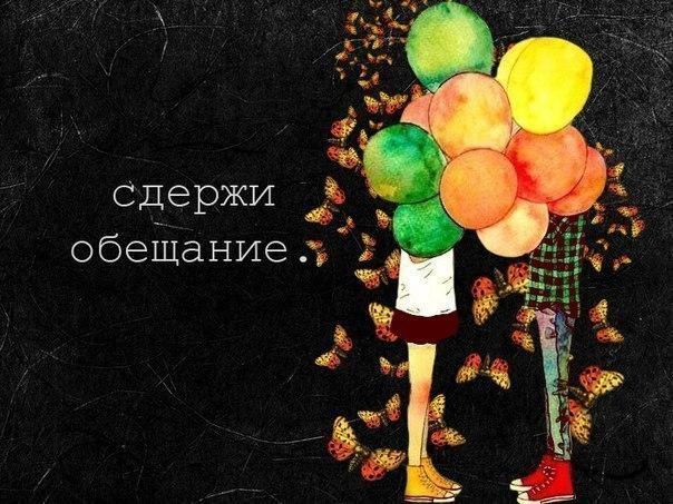 Смешные картинки обещание, цветы