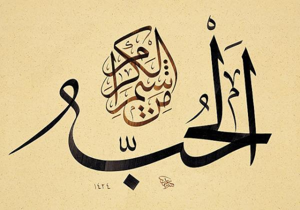 الخط العربي Calligraphy A Twitter