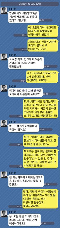 빅뱅T.O.P와 서상영 CD의 대화 속에 숨어있는 7월의 Item of the month. http://t.co/AQzfaEp0