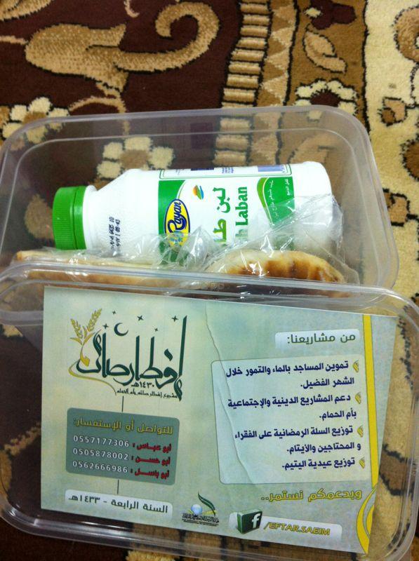 أفطارصائم بأم الحمام on Twitter: