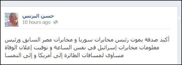 كتب احد قيادات الاخوان هذ1 وهي تشير الى احتمال وجود عمر سليمان مع مسؤل في الموساد الذي توفى امس في خلية الازمة في سوريا http://t.co/Ms0iudH2