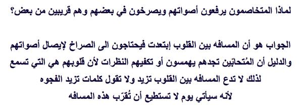 @Omar_Othman لماذا المتخاصمون يرفعون أصواتهم ويصرخون في بعضهم وهم قريبين من بعض؟ http://t.co/s8FJjzQu
