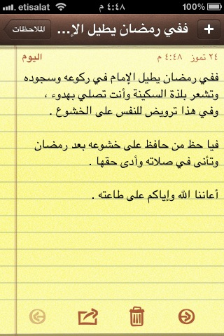 AykeustCAAEIOfN تغريدات بمناسبة شهر رمضان 2015 1436