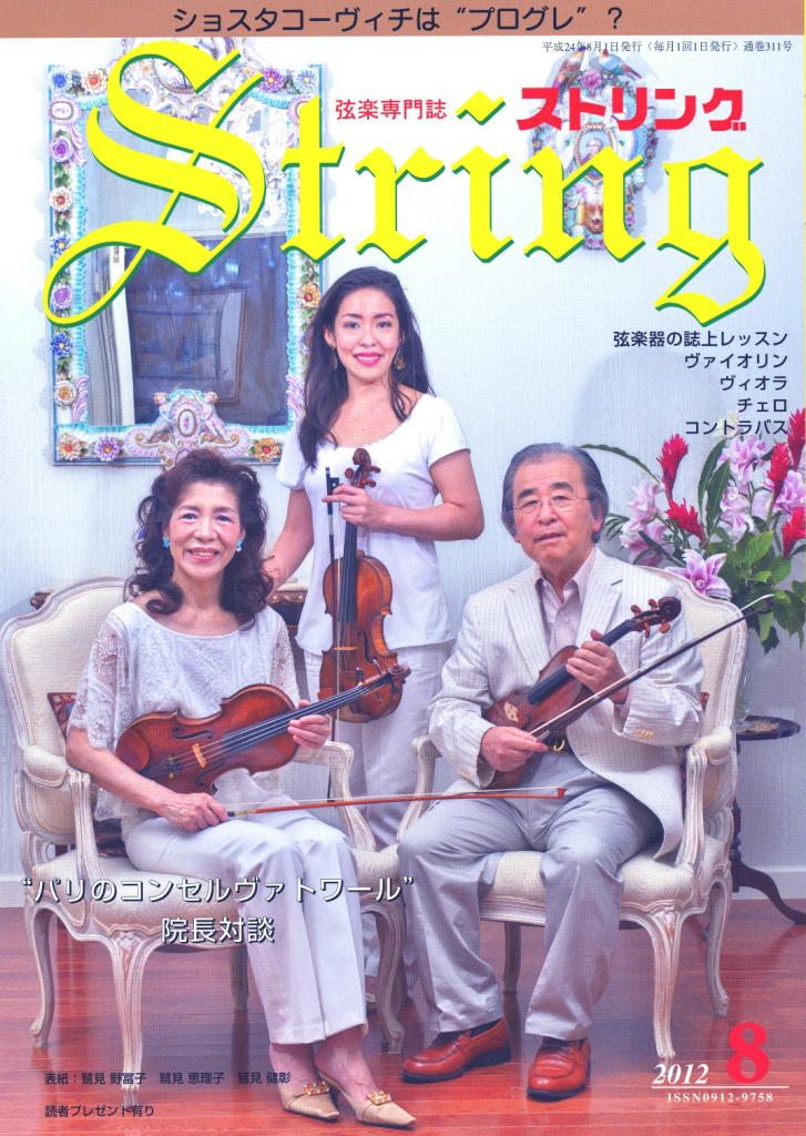 鷲見 バイオリン
