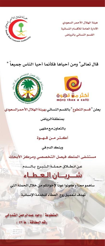 غدا بعدالتراويح تنطلق حملة تبرع بالدم عندي بالتعاون مع مستشفى التخصصي والتي قامت بتنسيقهاصديقتي @waa1a  #شريان_العطاء http://t.co/o410L6y0
