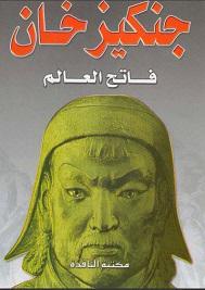تحميل كتاب جنكيز خان فاتح العالم