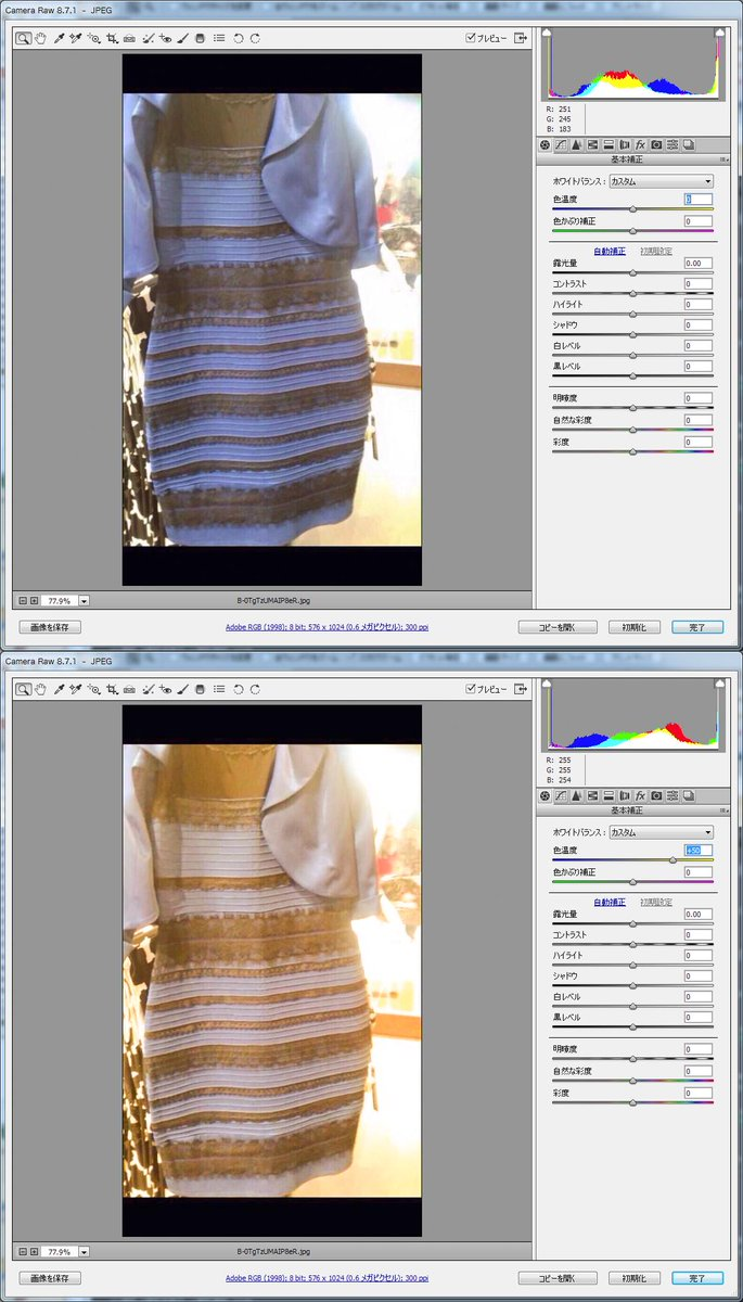 下のは色温度を低くした状態。すると金と白に見えるし、逆に高い状態に持っていくと、青と黒に見える(はず)。  pic.twitter.com/5ptR8EvyAU