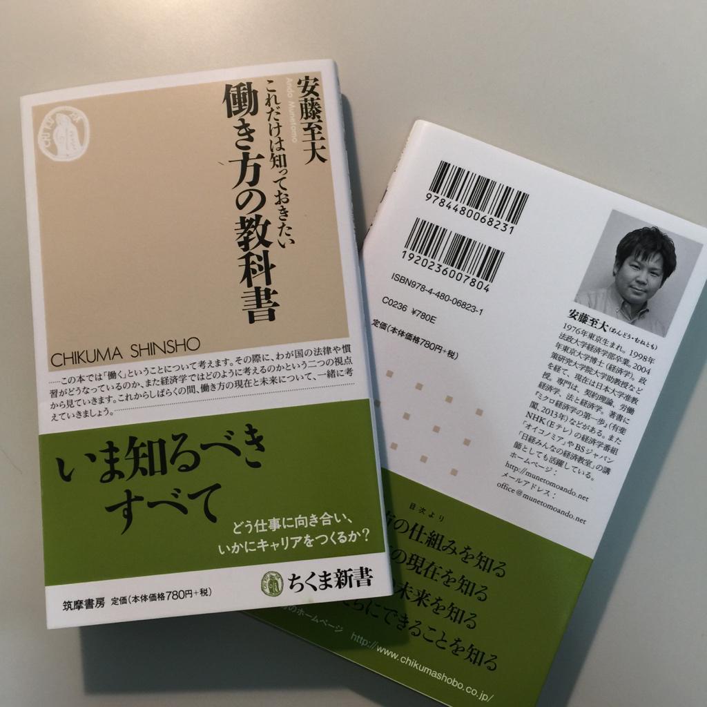 新しい本が届きました。ちくま新書です。 http://t.co/AfEFVvPVti