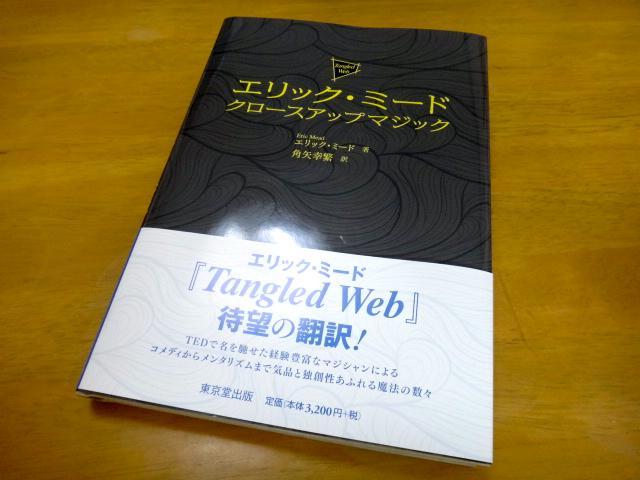 拙訳の新刊「エリック・ミード クロースアップ・マジック」が出版されました! そろそろ書店に出回っている頃かと。TEDでの知られた著者によるキレッキレな考え方と作品が満載!お楽しみください! http://t.co/Ul6YagIDO7 http://t.co/9BV7BLc9h0