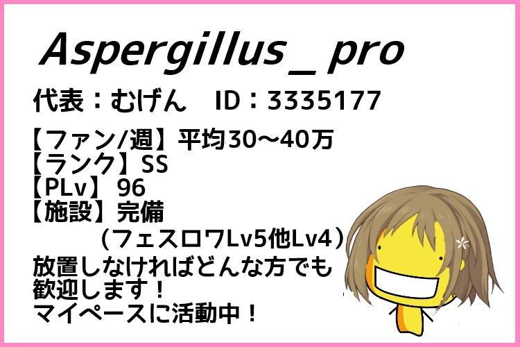 SSランクまったりプロ「Aspergillus_pro」では社員さん一人を募集してます。特にノルマはないですがまったく動いてないってことでもないんで、もし興味ありましたらどなたかおいで下さいまし #imas_cg
