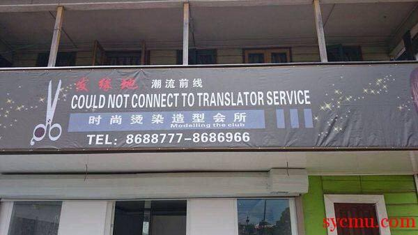 An amazing example of translation software mishap. #futr http://t.co/yAEwMKP3F1