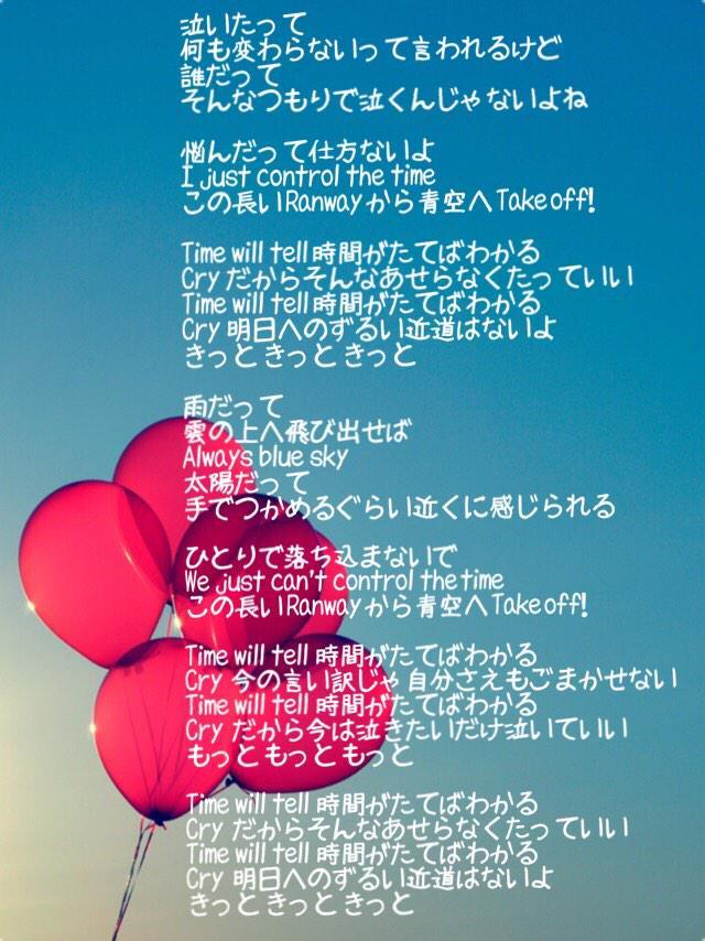 Lyrics time 宇多田 ヒカル