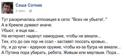 Немцова убили, чтобы помешать сделать доклад про российское вторжение, чтобы уничтожить правду и совесть, - Бутусов - Цензор.НЕТ 2193