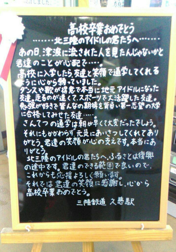 さんてつの久慈駅にて、すてきなメッセージボード発見! pic.twitter.com/ZhxJmcOJbh