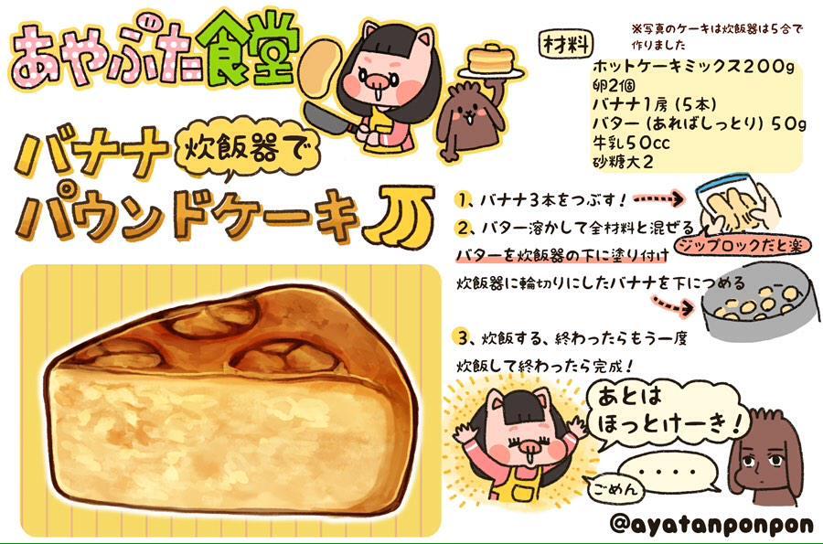 バナナ 炊飯 器 ホット ケーキ ミックス