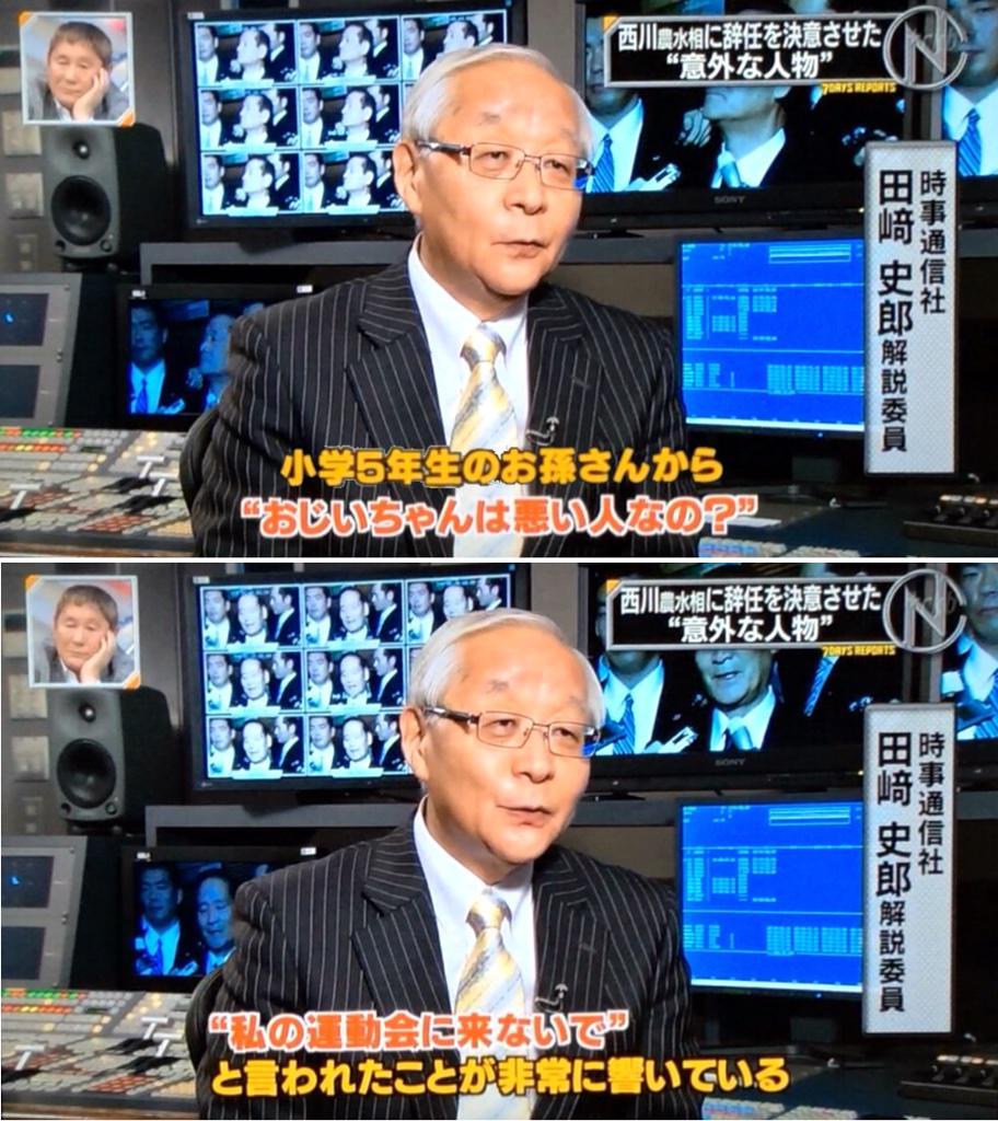 「おじいちゃんは悪いひとなの?運動会に来ないで」→西川農水相、辞任を決意