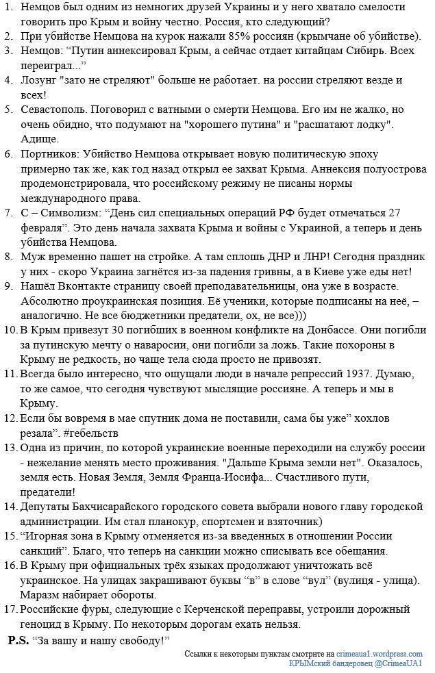 Путин послал россиянам сигнал: если я могу в центре Москвы расстрелять известного оппозиционера, то и с вами церемониться не буду, - брат Немцова Эйдман - Цензор.НЕТ 5351