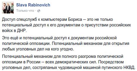 В кабинете Немцова в Ярославской областной думе идет обыск - Цензор.НЕТ 753