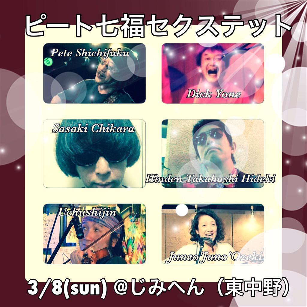 03/08 日曜、「ピート七福セクステット」。@cafe じみへん (東中野)。