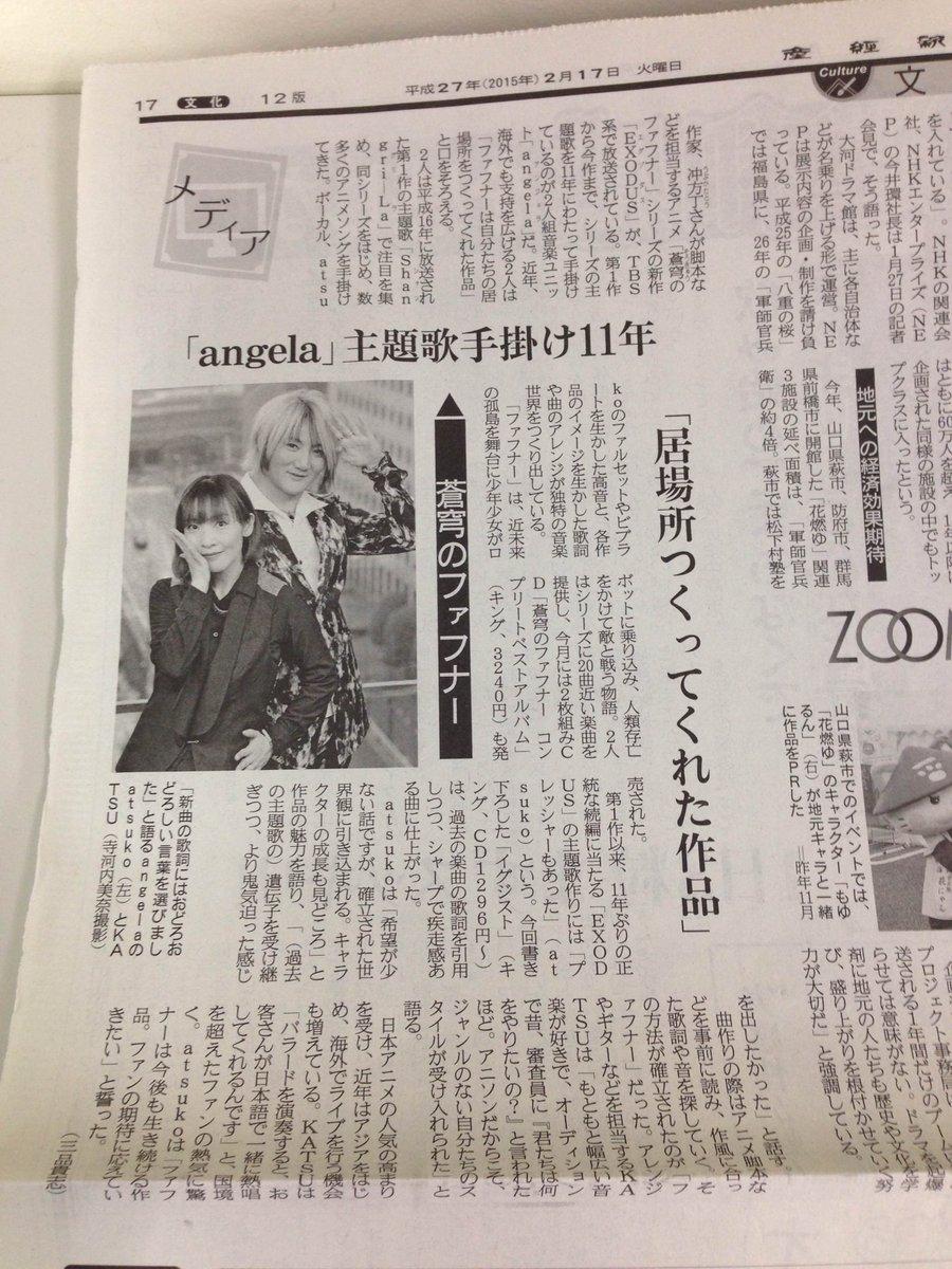 産経新聞朝刊にangelaキター! #angela #angela_jpn #fafner http://t.co/Vs07yg6W20