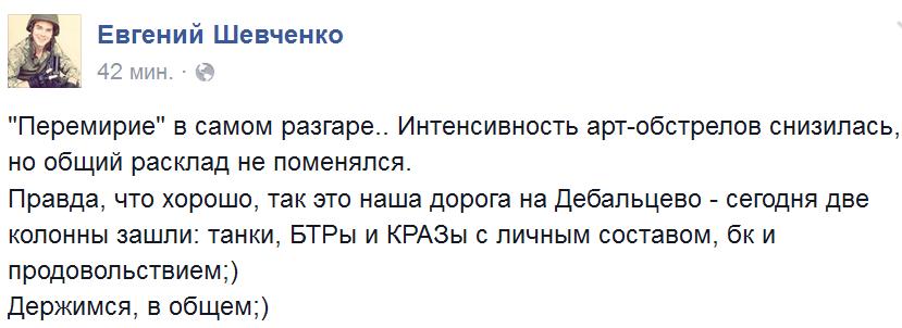 Порошенко и Керри выразили обеспокоенность ситуацией в Дебальцево - Цензор.НЕТ 3092