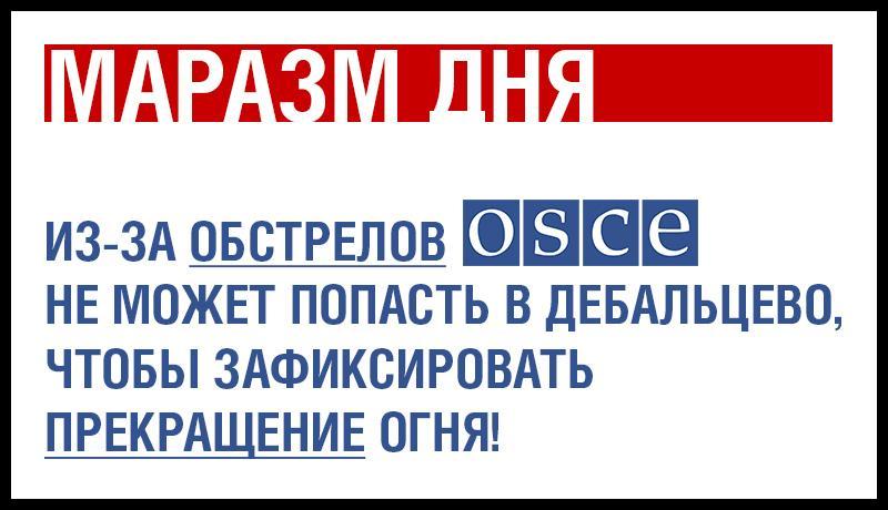 ОБСЕ призывает боевиков немедленно прекратить наступление на Дебальцево - Цензор.НЕТ 4026
